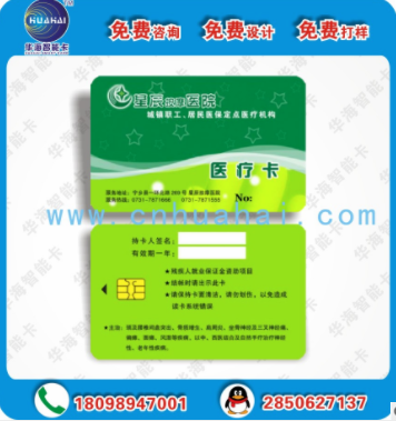 缴费卡图片/缴费卡样板图 (3)