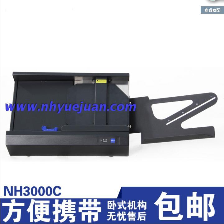 NH3000C H43FS卧式光标阅读机 NH3000C卧式光阅读机