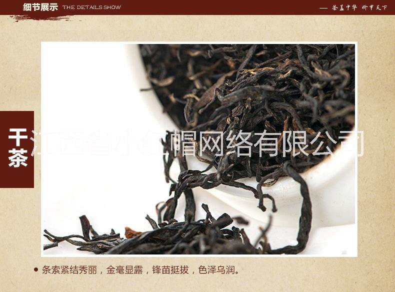 九江宁红茶 厂家      宁红茶     江西 宁红茶供应商      宁红茶功效与作用