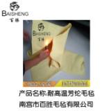 供应180g防火芳纶布 1414芳纶纤维毛毡 超强耐高温