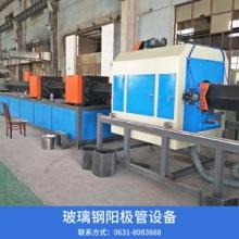 玻璃钢阳极管设备 电除尘器玻璃钢阳极管自动生产线 一体化设备