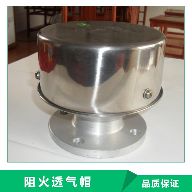 河南省捷远实业有限公司 阻火透气帽 通气帽,加油机配件,呼吸帽