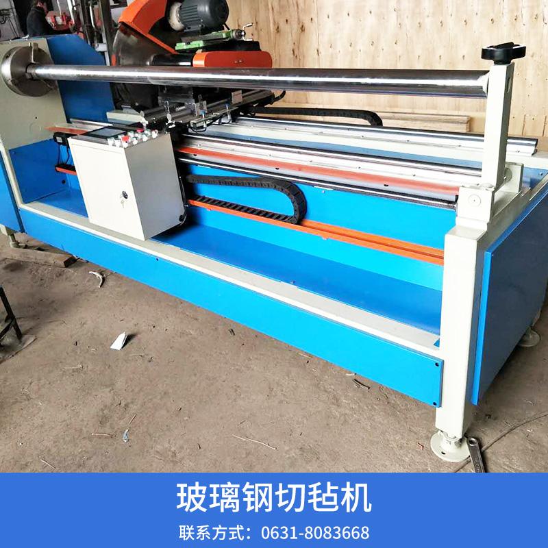 威海奥荷玻璃钢切毡机 玻璃钢拉挤型材加工设备 自动化切毡机