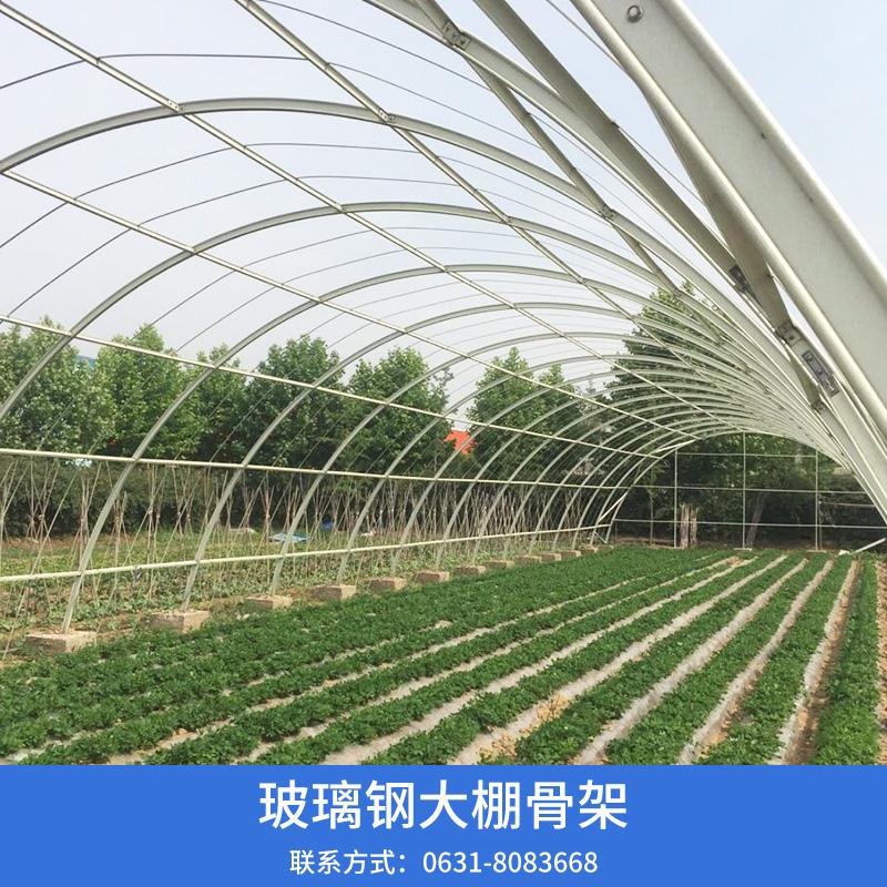 玻璃钢大棚骨架 温室大棚FRP骨架 大棚圆弧支撑梁 欞条 连接件