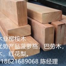 江苏红柳桉木是什么木红柳桉木板材厂家图片