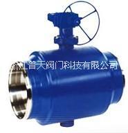 供 Q367H-160全焊式煤气球阀