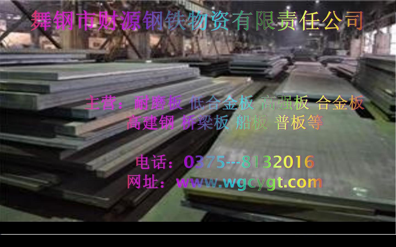 优质产品 容器板 80*2200*10150 16MnDR价格优惠【舞钢财源供应】 容器板16MnDR