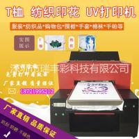 圆领T恤打印机厂家直销班服校服打印机 UV平板打印机
