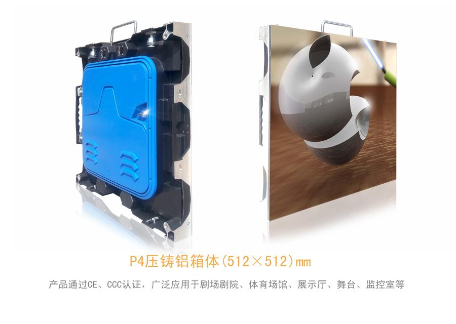 深圳市锐飞光电LED全彩供应商 LED室内P4全彩显示屏