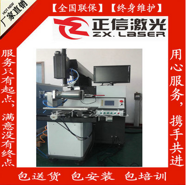散热片 自动激光焊接设备 东莞正信激光 能量反馈激光焊接机