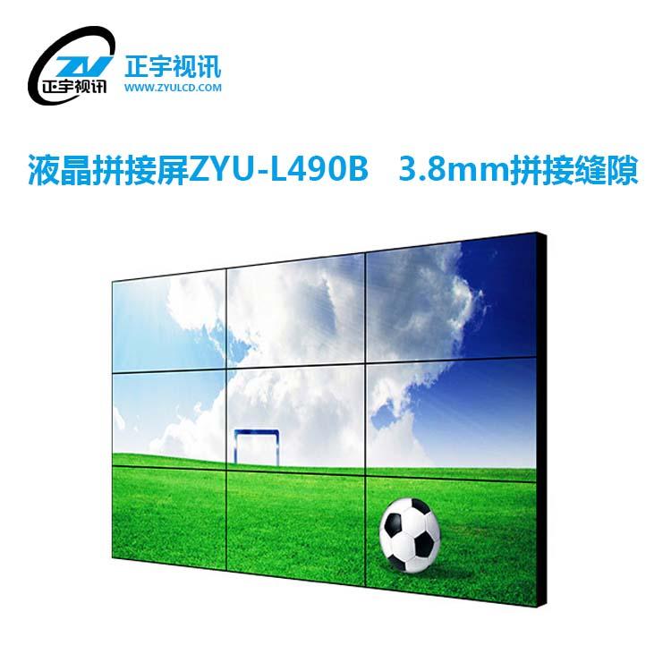 深圳正宇视讯液晶拼接屏厂家   49寸3.8mm液晶拼接屏价格 49寸3.8mm液晶拼接屏