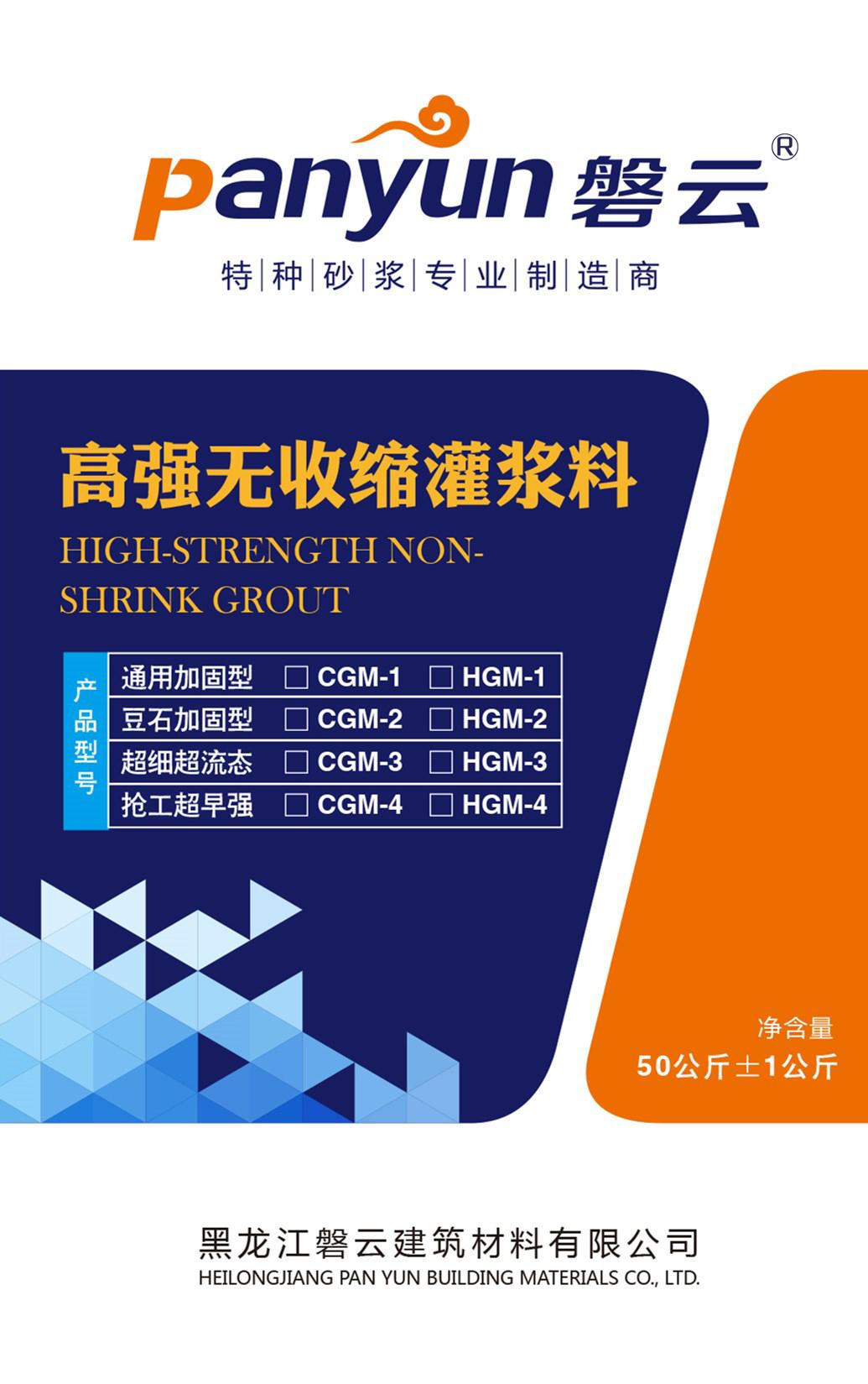 HGM-2豆石加固型灌浆料 哈尔滨灌浆料 哈尔滨灌浆料厂家 灌浆料技术指导