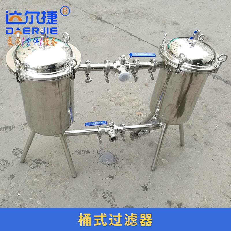 达尔捷机械供应桶式过滤器 双联过滤器 串联并联过滤器 双桶加压过滤器