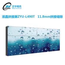 深圳正宇视讯液晶拼接屏厂家   49寸1.8mm液晶拼接屏价格 49寸1.8mm液晶拼接屏批发