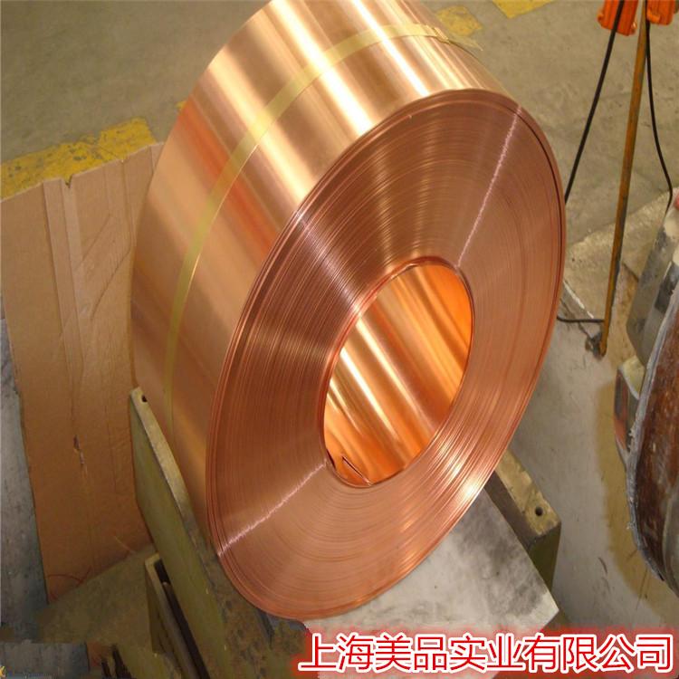上海美品销售C10200无氧铜可提供材质保证