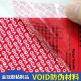 不干胶标签印刷、印刷彩色不干胶标签、不干胶贴纸规格、深圳不干胶标签印刷