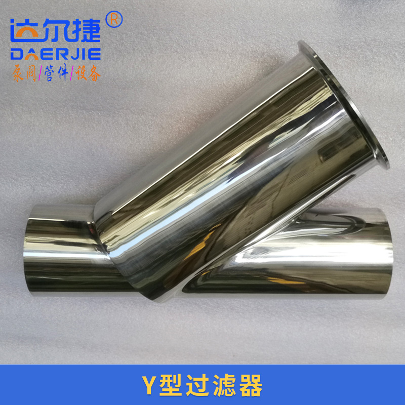 达尔捷机械供应Y型过滤器 不锈钢卫生级Y型过滤器 高品质管道过滤器定制
