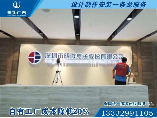 深圳前台背景墙水晶字 丰韬广告设计制作安装一条龙服务 自有工厂 价格实惠