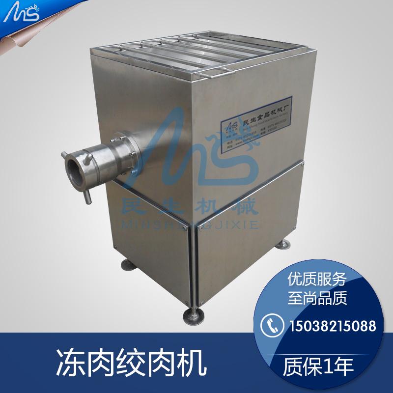 河南JR系列冻肉绞肉机批发120/130冻肉绞肉机厂家