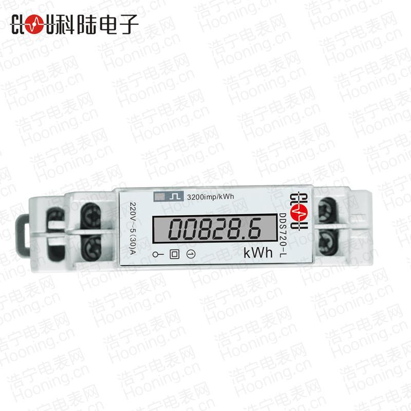 深圳科陆DDS720-L单相导轨式电子式电能表/有功1级/220V