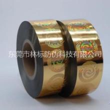 供应激光全息防伪标签 透明镭射标贴 热压电化铝烫印膜