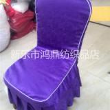 酒店紫色碎花椅套专业定做可批发涤纶提花椅套酒店居家通用款椅子套