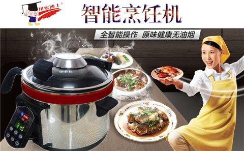 邦家博士智能烹饪机低碳环保无油烟自动烧菜炒菜做点心