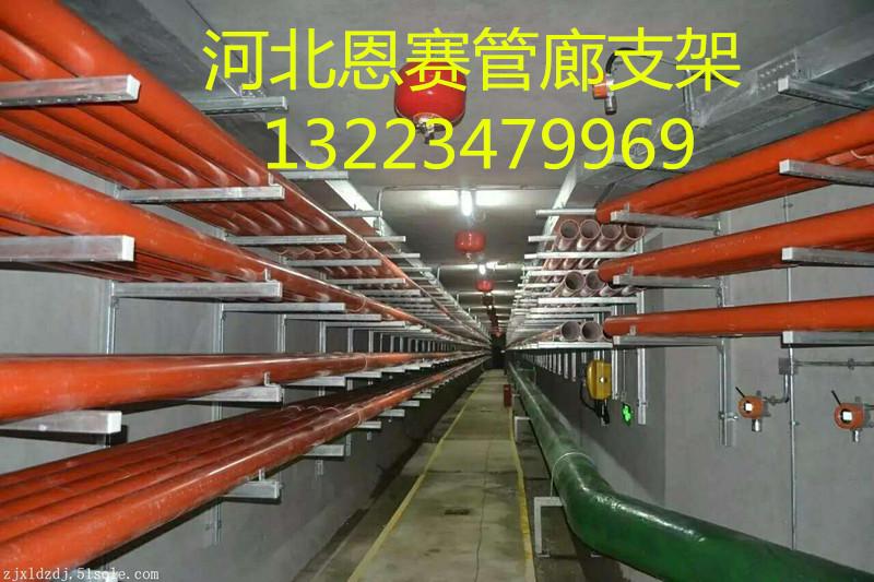 地下综合管廊支架 托臂制造厂家