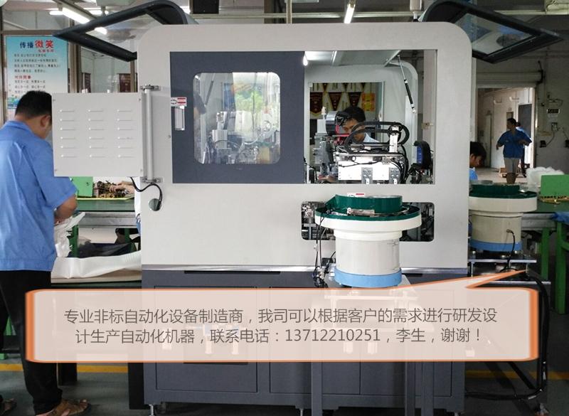 铰链自动组装机
