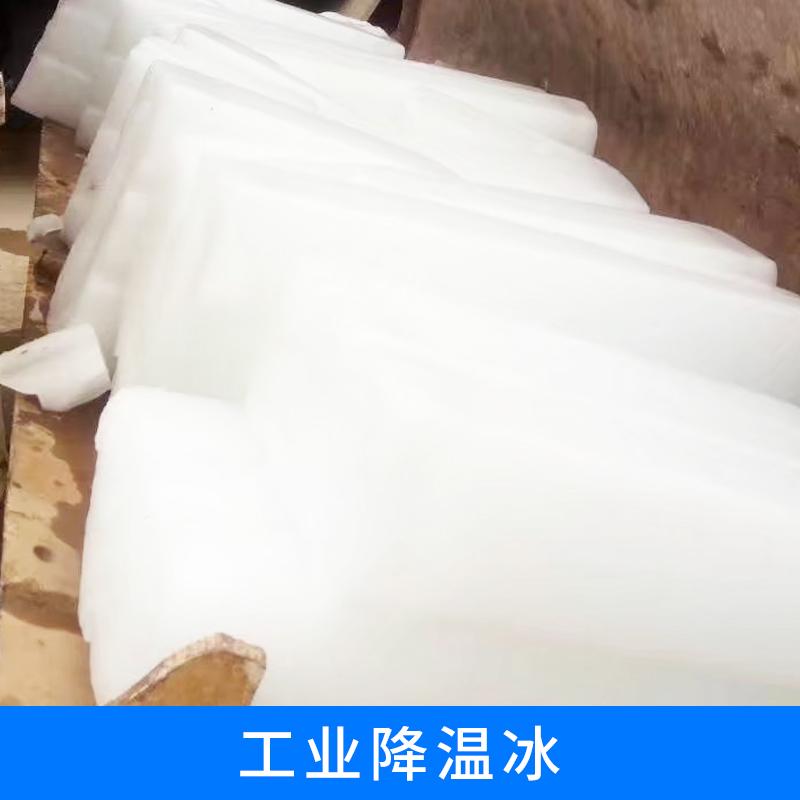 工业降温冰 工业冰块 食品冰块 工业降温 山东济南厂家直销