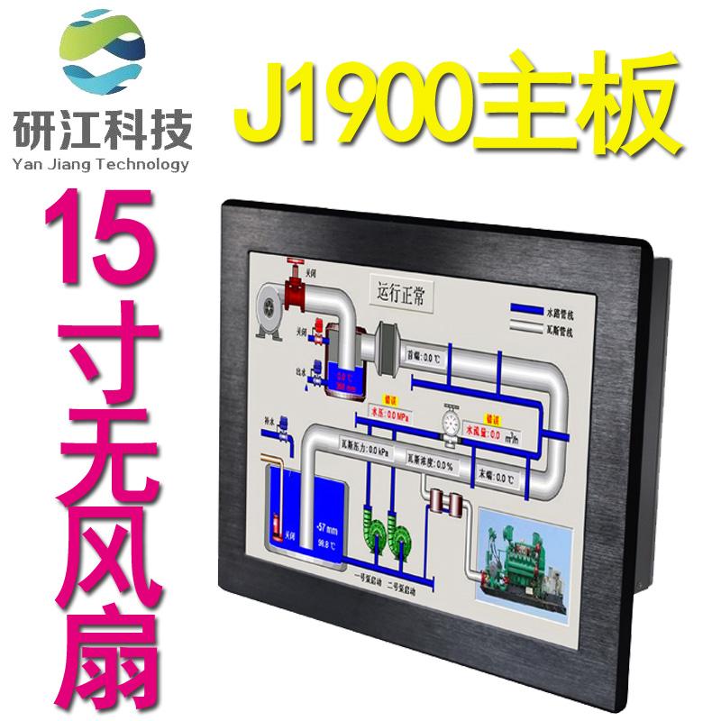 15寸J1900四核工业平板电脑工控系统专用触控一体机