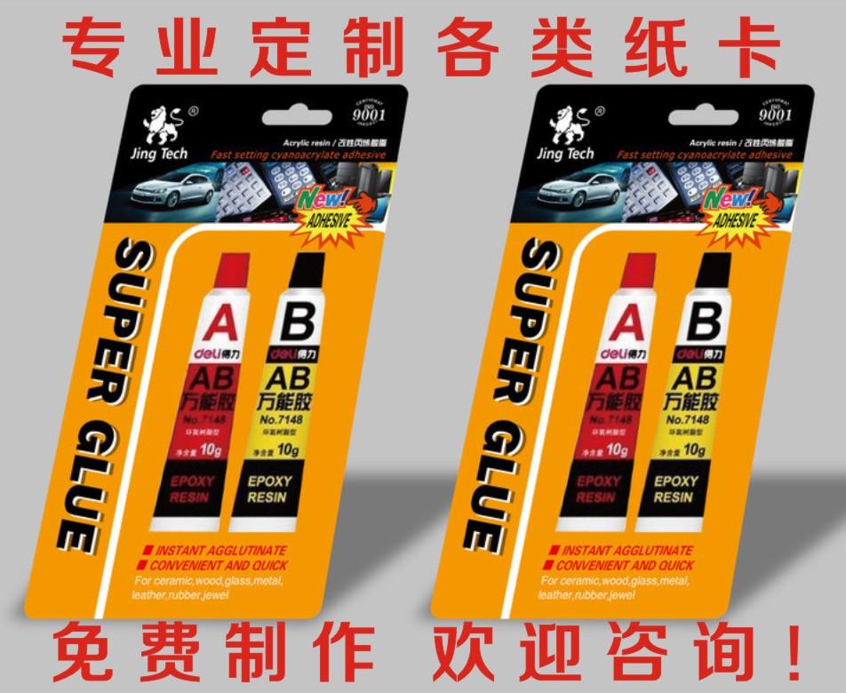 服装吊牌印刷定做,广州供应商彩色飞机孔对折卡,异形不干胶印刷头卡纸标签服装吊牌吸塑背卡批发 卡纸印刷批发