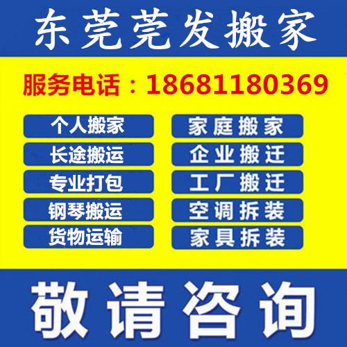 东莞南城长短途搬家服务 居民搬家 公司搬家 仓库搬运 专业搬钢琴 随叫随到
