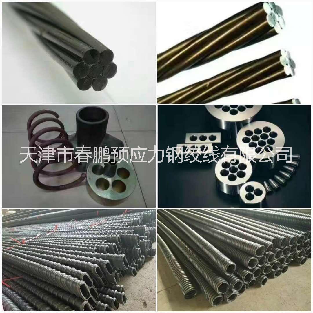 天津钢绞线厂家