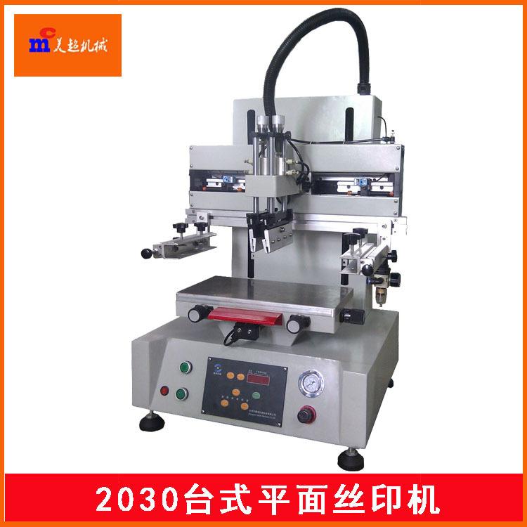 东莞平面丝印机半自动气动单色丝印机-厂家供应2030丝网印刷机价格-浙江平面印刷机厂家