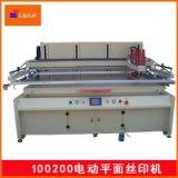平面丝印机厂家-东莞平面丝印机厂家-大平面丝印机供应商-山东丝印机价格