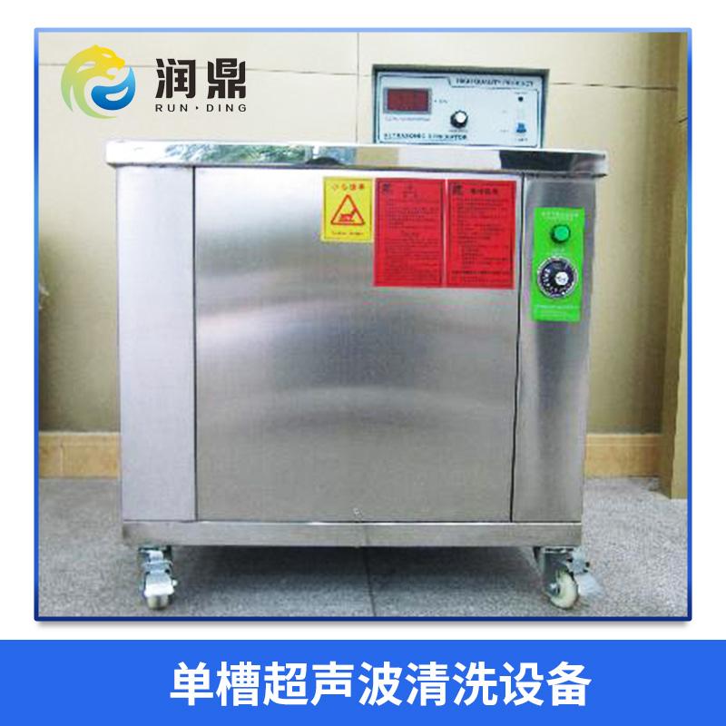 润鼎自动化单槽超声波清洗设备 工业清洗清理设备 金属配件除油除锈清洗机