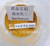 4905铁黄拜耳乐氧化铁颜料合成无机颜料4905免费试样