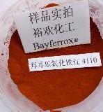 拜耳乐4110铁红氧化铁颜料无机合成氧化铁红4110免费试样 拜耳乐4110铁红氧化铁颜料铁红