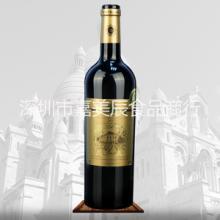 法国原瓶原装 爱玛士城堡红葡萄酒 全国招商批发批发
