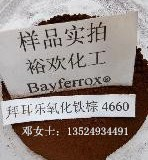 4660氧化铁棕拜耳乐颜料无机颜料4660免费试样