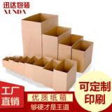包装瓦楞纸箱   厂家直供包装瓦楞纸箱   包装瓦楞纸箱批发报价   包装瓦楞纸箱供应商