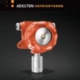 ADS17DN点型报警器 可燃气体检测仪 可燃气体探头