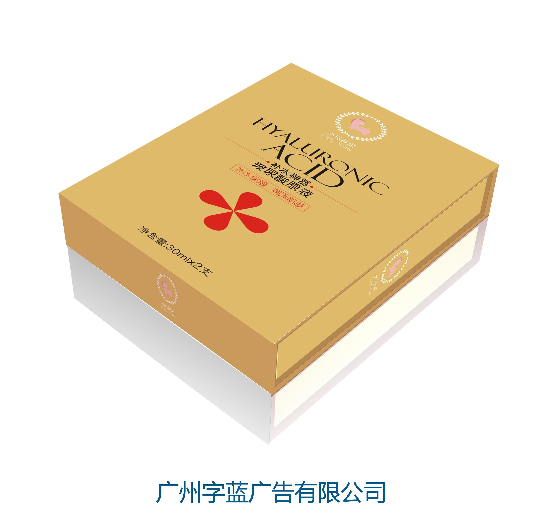 广州专业化妆品包装设计公司业化妆品包装设计公司