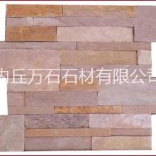 文化石 石材文化石 板岩文化石 厂家直销13730381567图片