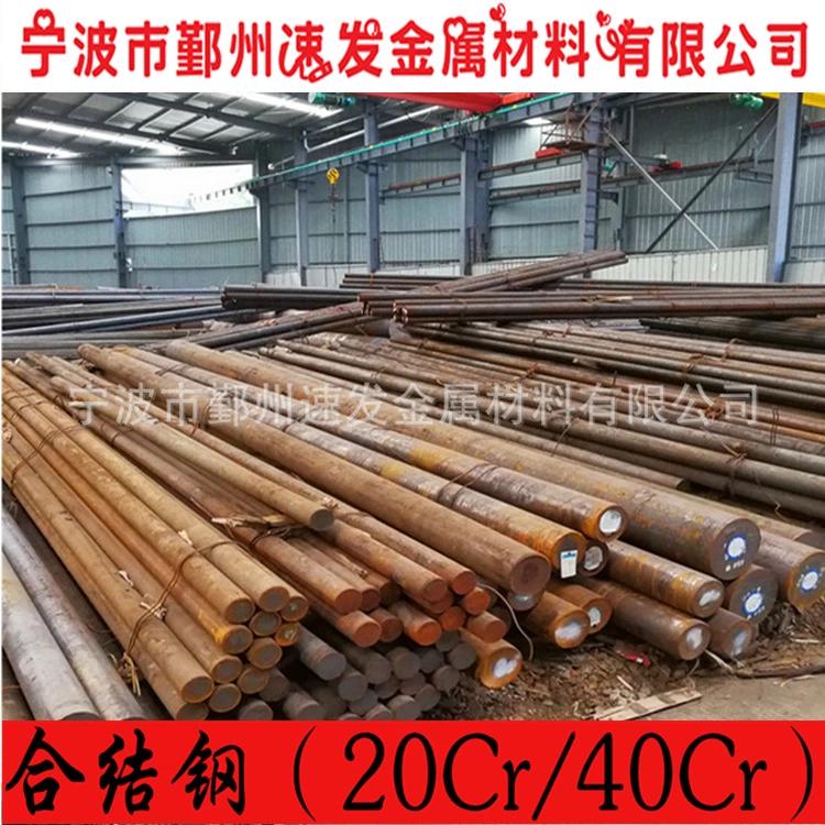 宁波现货供应合结钢20Cr热轧圆钢质量好价格低可切割
