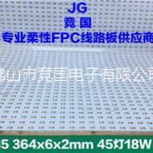2835方形单面软板 柔性线路板