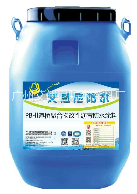 艾偲尼PB聚合物改性沥青防水涂料I型低价出售,今日行情趋势及发展前景
