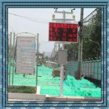 公路空气检测仪建筑工地空气检测仪