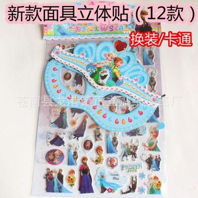 2016新款面具换装女孩黏贴冰雪奇缘公主3-6岁立体卡通贴纸